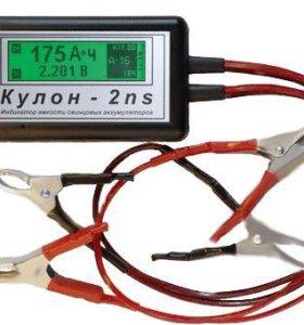Индикаторы емкости Кулон и наборы аккумуляторщика