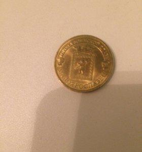 Коллекционная монета Малоярославец.