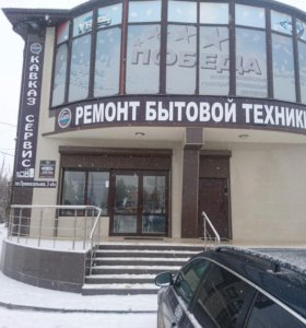 """Ремонт бытовой техники """"Кавказ-Сервис"""""""