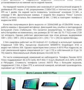 Lenovo A6010+