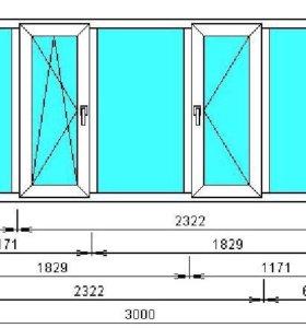 Новое окно ПВХ 3000х1221