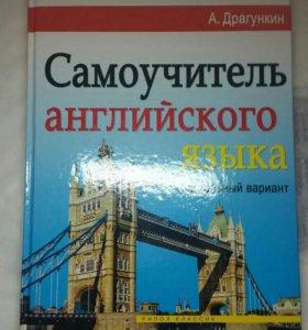 Книга учебник английского языка