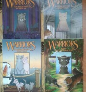 Коллекция книг коты воители