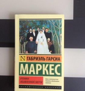 """""""Хроника объявленной смерти""""  Г.Г. Маркес"""