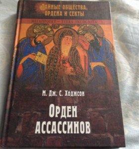 Орден Ассасинов книга