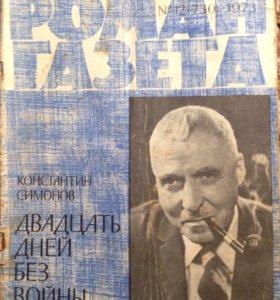 Роман газеты ~ 50 выпусков