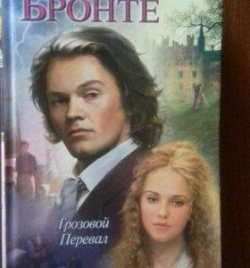 """Книга """"грозовой перевал"""""""