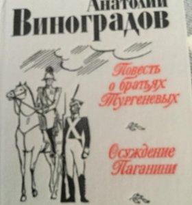 Книга  Виноградов А./ Повесть о братьях Тургеневых