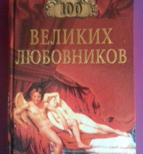 """Книга """"сто великих любовников"""""""