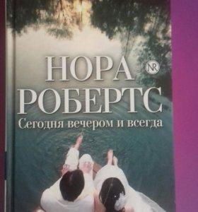 """Книга """"Сегодня вечером и всегда"""""""