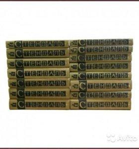 Стендаль.Собрание сочинений в 15 томах.1959г
