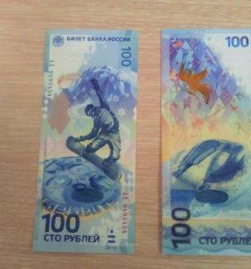 Банкнота 100 руб Сочи