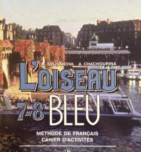 Учебник Французский язык