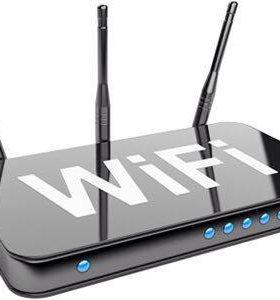 Настройка Wi-Fi роутера.
