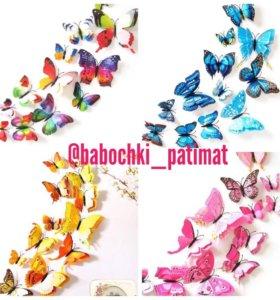 Бабочки и наклейки для декора