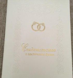 Обложка: свидетельство о заключении брака