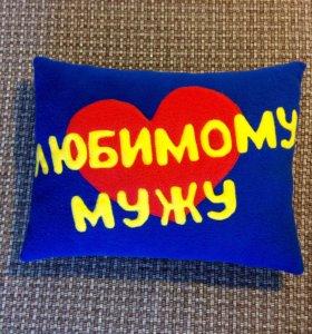 Подушка для любимого мужа😊💕