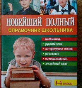 Новейший полный справочник школьника, 1-4 классы