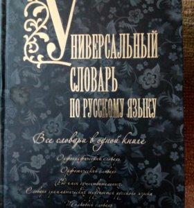 Универсальный слоаарь по русскому языку, все слова