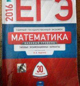 Егэ 2016 по математике, 30 вариантов