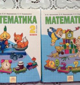Учебник по математике 2 части