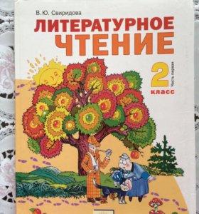 Литературное чтение 2 класс, 1 часть