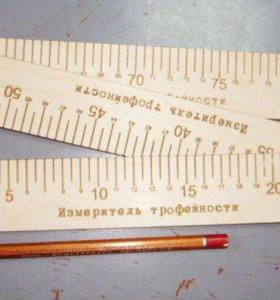 Измеритель трофейности