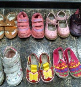 Обувь с 20 по 23