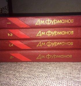 Книги Дмитрий Фурманов