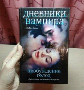 Книга Дневники вампира, Пробуждение, Голод