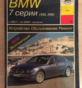 Книга по устройству, обслуживанию и ремонту BMW 7