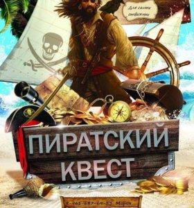 Пиратский квест на ваш праздник