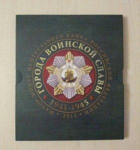 """Набор монет """"Города воинской славы"""" 2013 Гознак"""