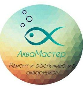 Аквамастер обслуживание и ремонт аквариумов