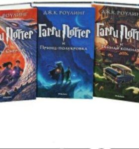 Гарри Поттер, 7 книг.