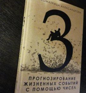 Книга по нумерологии