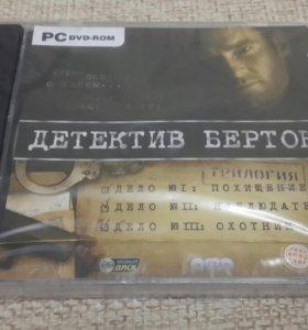 Детектив Бертон. Трилогия (PC)