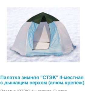 Палатка зимняя стек 4х местная