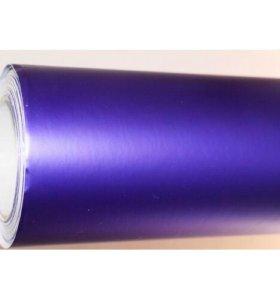 Матовая фиолетовая виниловая пленка