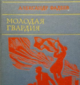 А. Фадеев Молодая гвардия