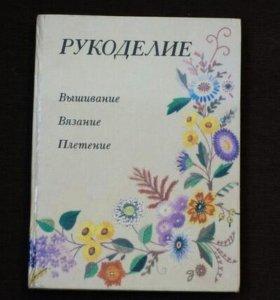 """Энциклопедия """"Рукоделие"""""""
