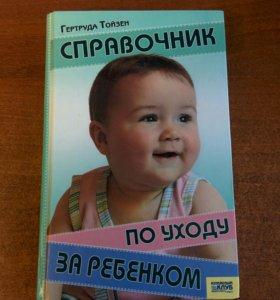 Справочник по уходу за ребенком