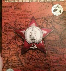 Альбом с монетами  Освобожденные города