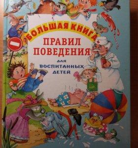 Книжка для детей младшего и дошкольного возраста