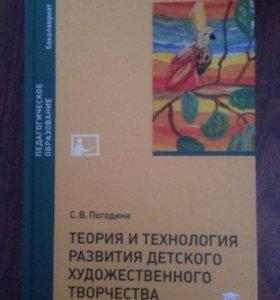 Теория и технология развития детского творчества