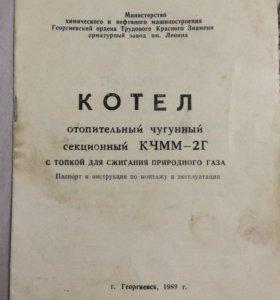 Котёл чугунный КЧМ М-2Г