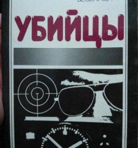 Убийцы Стратегия дестабилизации и тактика террора