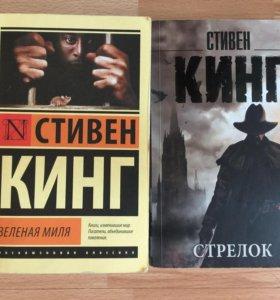 Книги Кинг, серия Этногенез