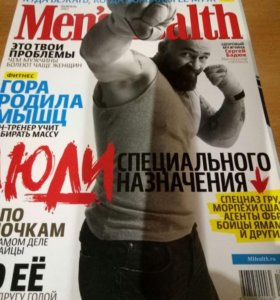 "Журналы ""Men'sHealth"" (13 штук)"