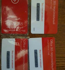 Лицензия на 1 год Office 356